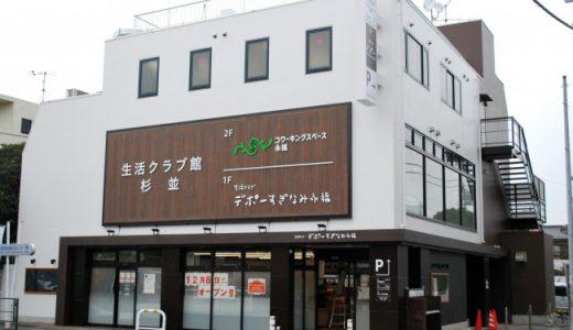生活クラブ東京が生協では初の「コワーキングスペース事業」を開始