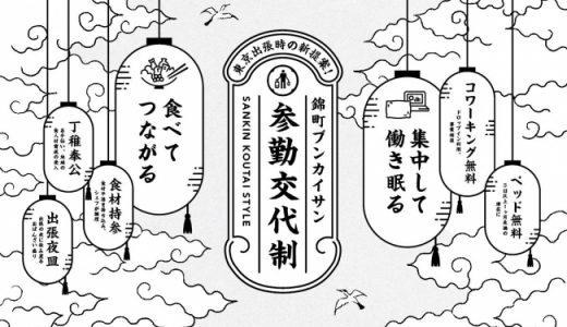 錦町ブンカイサン、海外や地方から東京に短中期滞在する出張者向けの「参勤交代制」を開始、コワーキング&ベッド無料