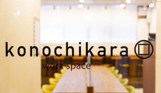 OPEN5ヶ月で600名突破、無人運営時間貸ワークスペース渋谷konochikara