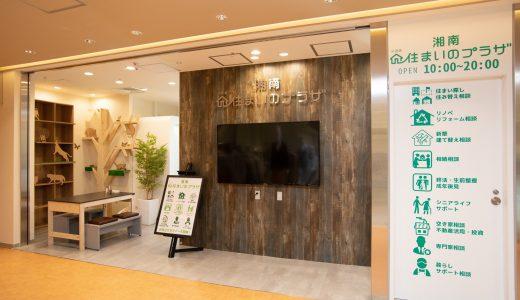 藤沢駅南口の新商業施設「ODAKYU 湘南 GATE」7F  「湘南 小田急 住まいのプラザ」開業、コワーキングスペース併設