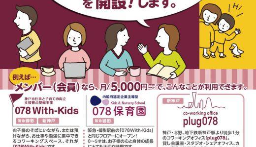 「子育て」と「自分らしく働く」の両立ができる場を実現、保育所と託児所を併設したコワーキングスペースを5月に神戸市に開設、クラウドファンディングで支援を募集中