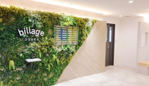 大阪・インキュベーション施設 「billage OSAKA +(ビレッジオオサカプラス)」が4月1日(月)よりグランドオープン