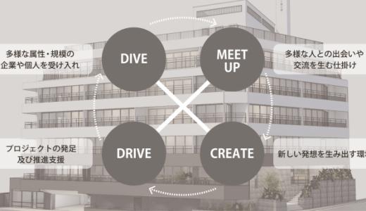 トヨタグループとベンチャー企業の「出会い」と「交流」を生む新しいオフィス 「AXLE(アクスル) 御茶ノ水」 2020年4月始動