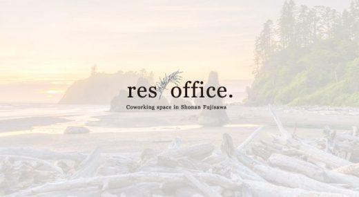 """""""リゾート×オフィス"""" 新コンセプトのコワーキングスペース「resoffice.湘南藤沢」が6月3日オープン"""