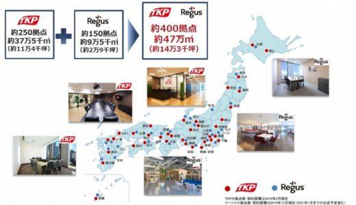 TKP、日本リージャスホールディングスの全株式取得(子会社化)完了、事業統合シナジー最大化へ本格始動
