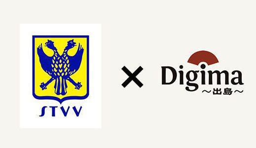 「Digima~出島~」が、日本代表・遠藤航選手も在籍するサッカーベルギー1部リーグ【シント=トロイデンVV(STVV)】のスポンサーに
