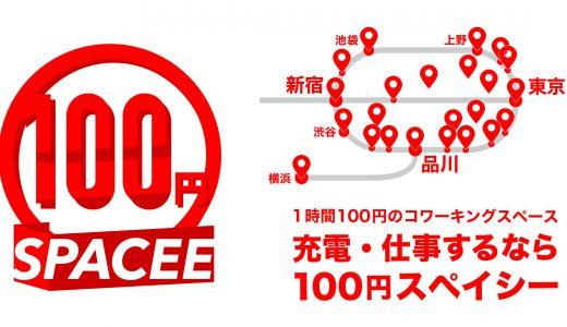 電源付きの席を確保できる、100円均一のコワーキングスペース『100円スペイシー』開始