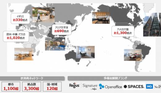 TKPが「台湾リージャス」を買収、日本に続き台湾の今後のリージャスビジネスを長期独占的に展開