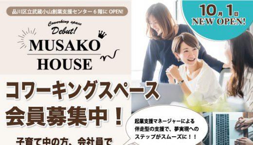 起業支援が受けられる、武蔵小山駅徒歩2分 コワーキングスペース 2019年10月1日(火)OPEN、一期生募集中