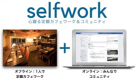 NYで話題のフリーランサー専用レストランコワークは飲食店の人手不足を解消できるのか、『selfwork渋谷』登録受付開始
