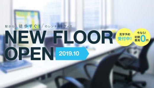 大阪のレンタルオフィス・コワーキングスペース「billage OSAKA」が、2019年10月に増床、9月より入居者の募集を開始