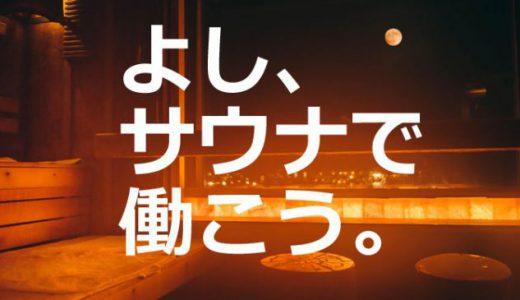 コワーキングサウナの横浜スカイスパが24時間営業へ