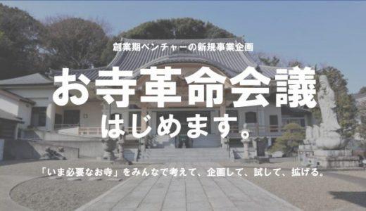 お寺の新たなモデルケース「コワーキング寺」を開始
