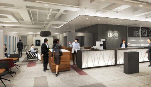 「リブポート品川」「リブポート浜松町」が2019年10月1日グランドオープン