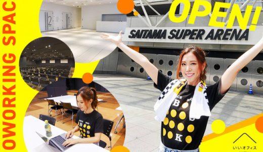 コワーキングスペース「いいオフィス」と「さいたまスーパーアリーナ」がコラボし、「いいオフィスさいたま新都心byさいたまスーパーアリーナTOIRO」がオープン