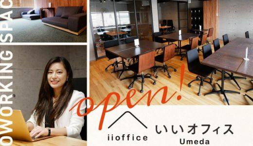いいオフィス×民泊運営会社、「働く」と「泊まる」をコンセプトにしたコワーキングスペースを大阪・梅田にオープン