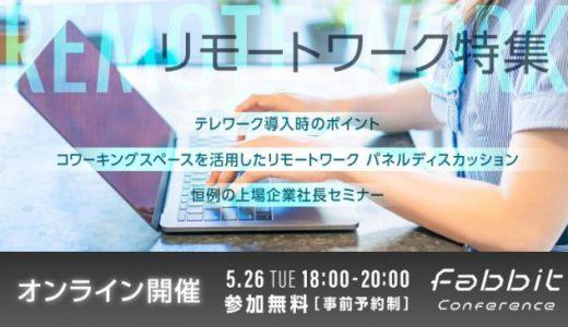 2020年5月26日(火) 「fabbit Conference~リモートワーク特集~」を開催