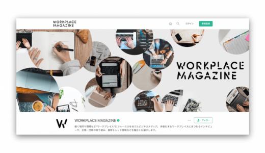 """働く場所や環境など""""ワークプレイス""""に特化したメディア「WORKPLACE MAGAZINE」をリリース"""