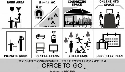 キャンプ場をサテライトオフィスにする「Office to go」ブランドのトライアルを開始