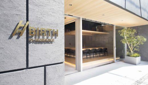 「BIRTH IN – RESIDENCE麻布十番」7月16日(木)グランドオープン