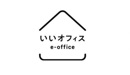 株式会社いいオフィスが第三者割当増資で2.4億円の資金調達、累計4億円の増資