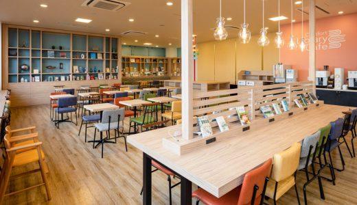 「コンフォートホテル浜松」と「コンフォートホテル刈谷」が朝食会場の時間貸しを開始
