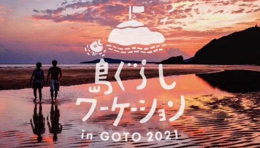 With/Afterコロナの生き方・働き方を選び直す「島ぐらしワーケーション in 五島列島 2021」参加者50名限定 2020年9月11日 エントリー開始
