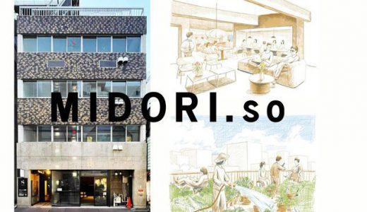 日本橋「MIDORI.so Bakuroyokoyama」10月上旬オープン予定