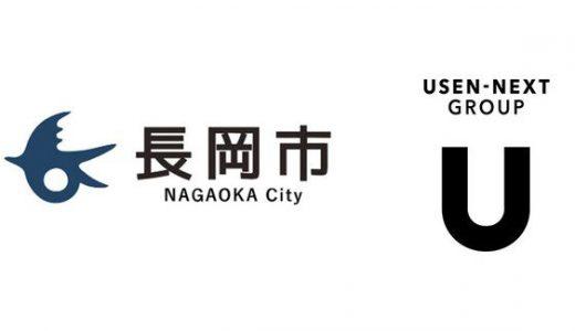 USEN-NEXT HOLDINGS、長岡市と協定を締結 長岡ワークモデル「NAGAOKA WORKER」 始動